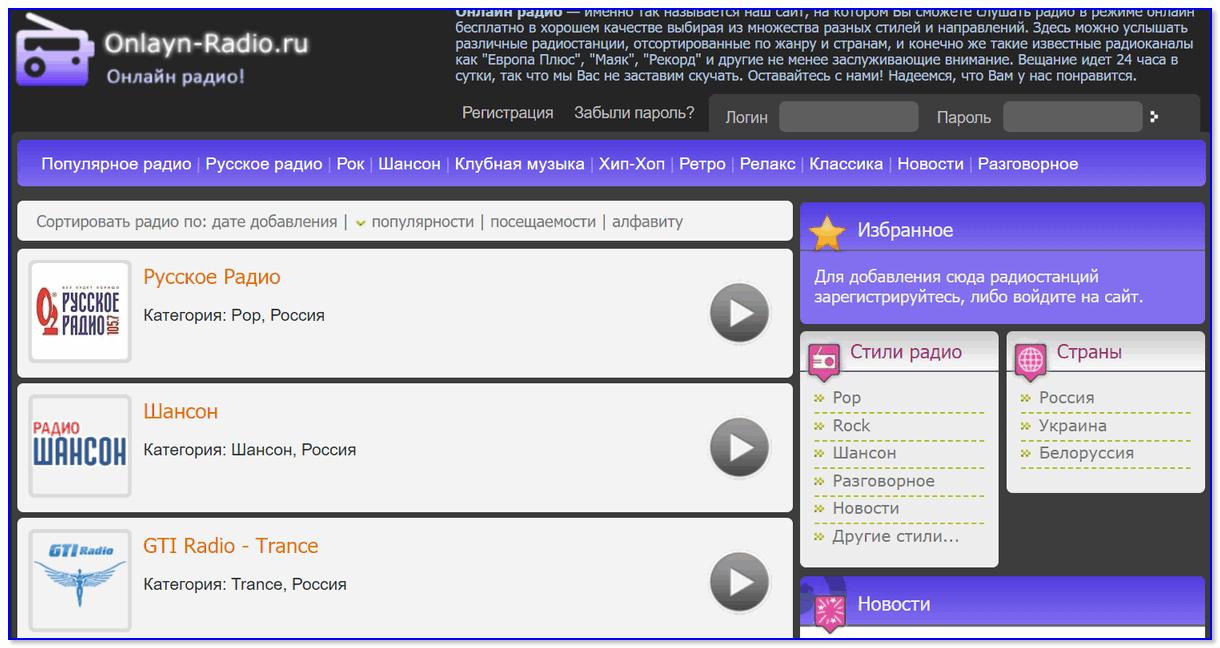 Скриншот главной странички сайта