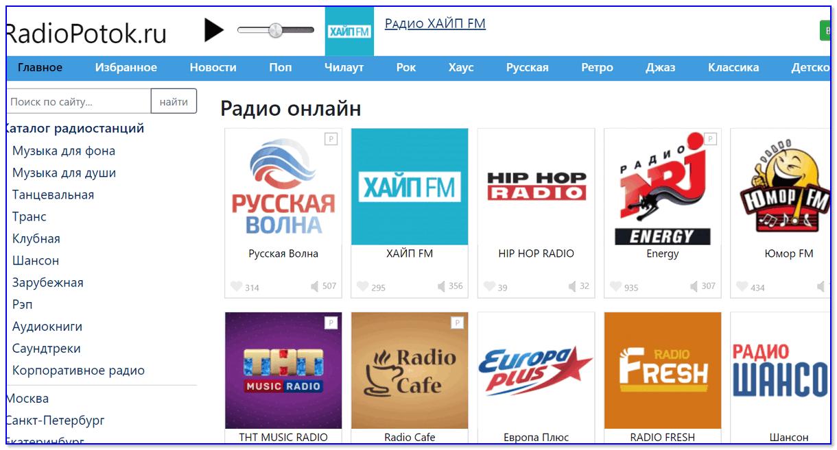 Скриншот с сайта Радио-поток