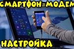 smartfon-vr-ezhim-modema-kak-nastroit