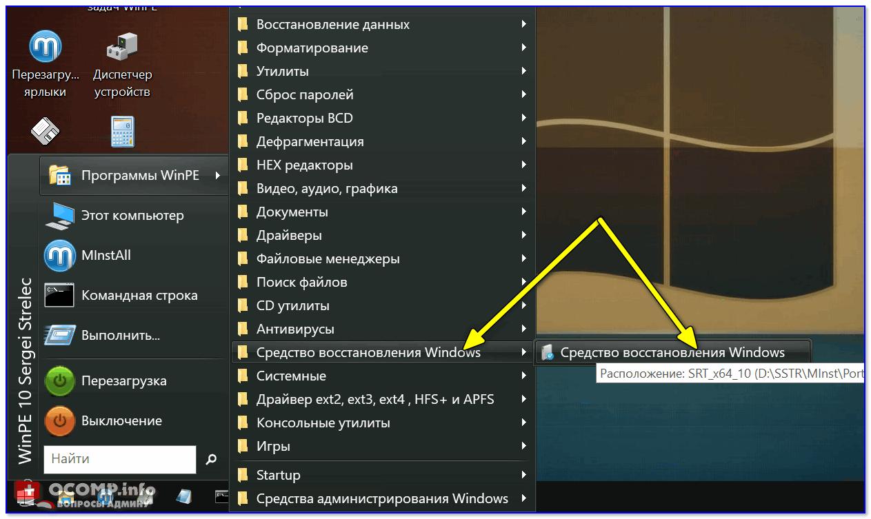 Средства восстановления Windows
