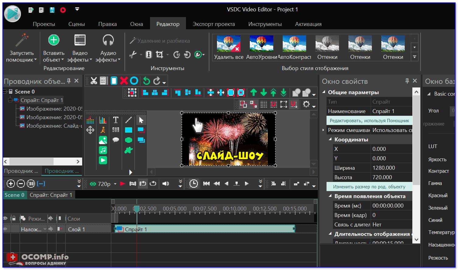 VSDC Free Video Editor — работа со слайд-шоу