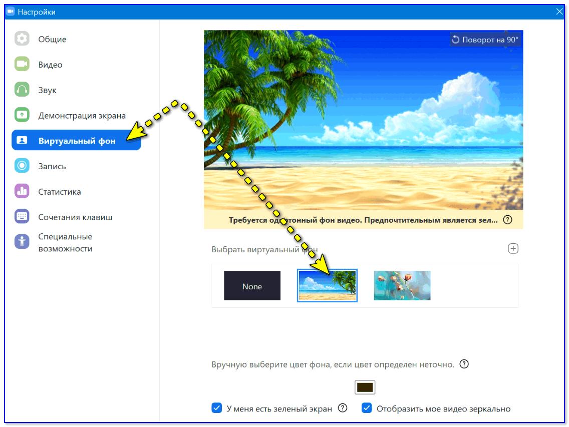 Виртуальный фон - Zoom