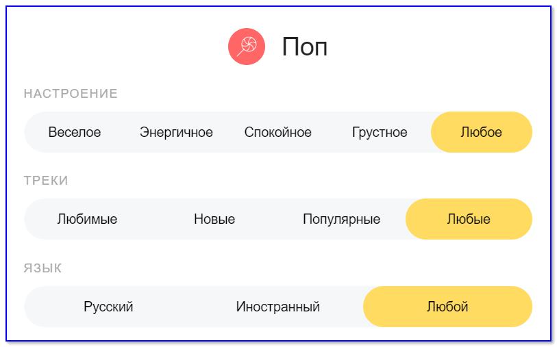 Яндекс подберет музыку по вкусу!