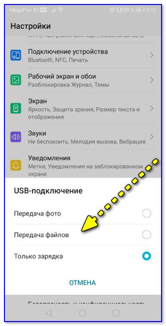 передача файлов — дано разрешение