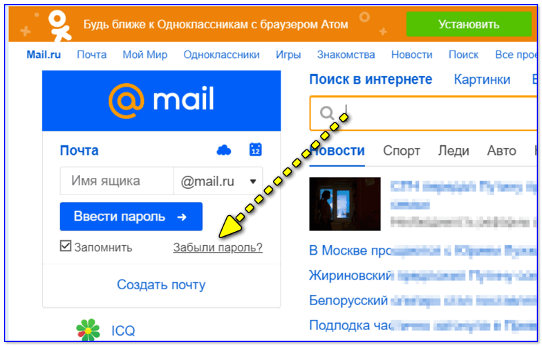 забыл пароль от почты - сервис mail.ru