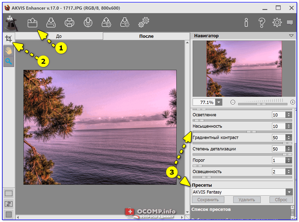 AKVIS Enhancer — обработка снимка