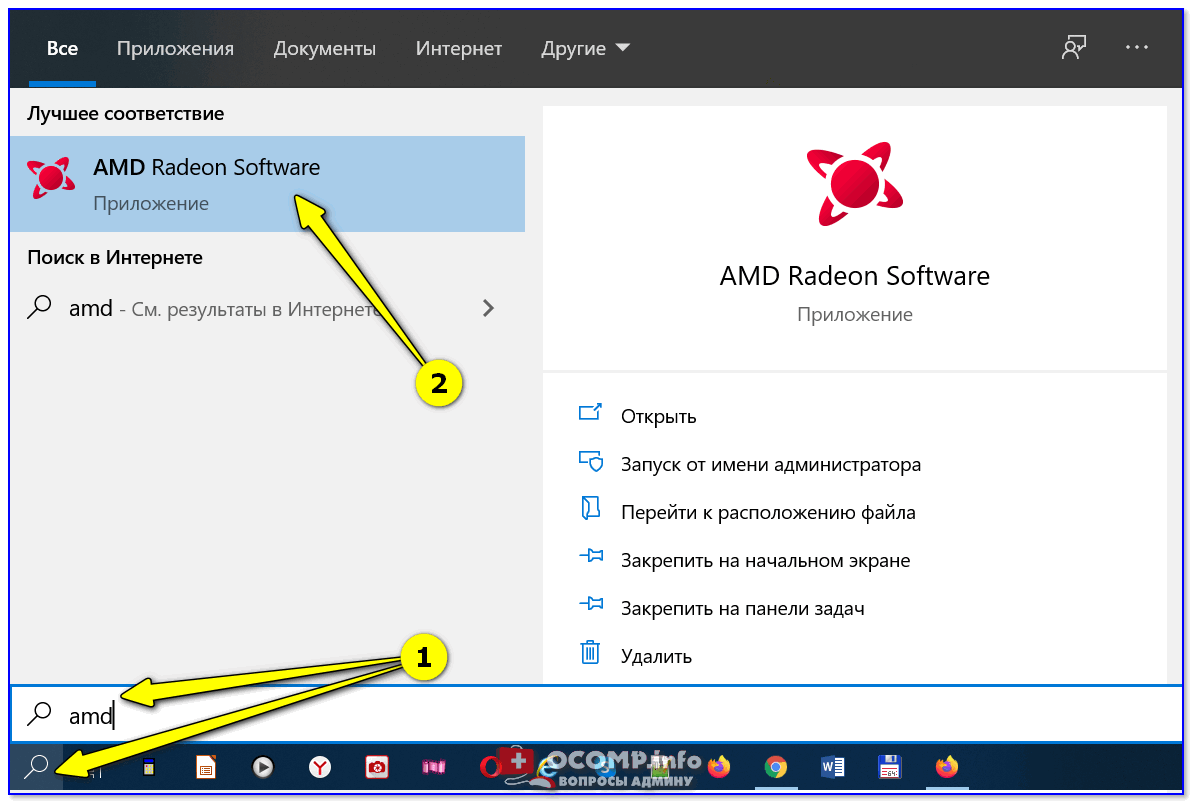 AMD Radeon Software — поиск