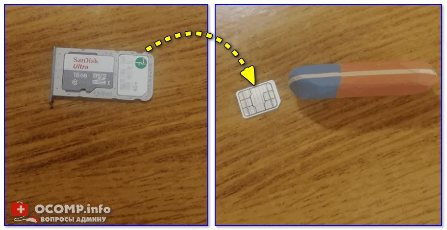 Аккуратно почистите контакты сим-карты с помощью ластика