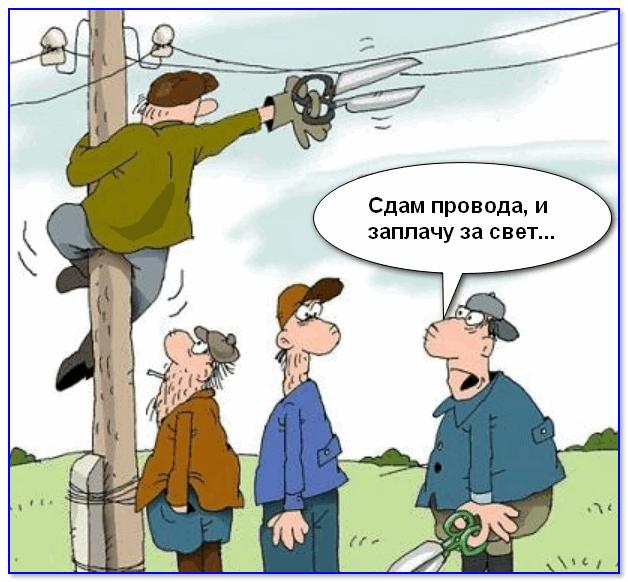 Анектодов.нет (а вы думаете куда подевался свет?).