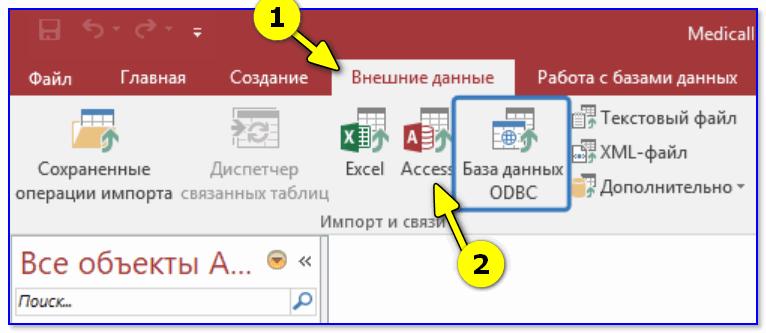 External data (внешние данные)