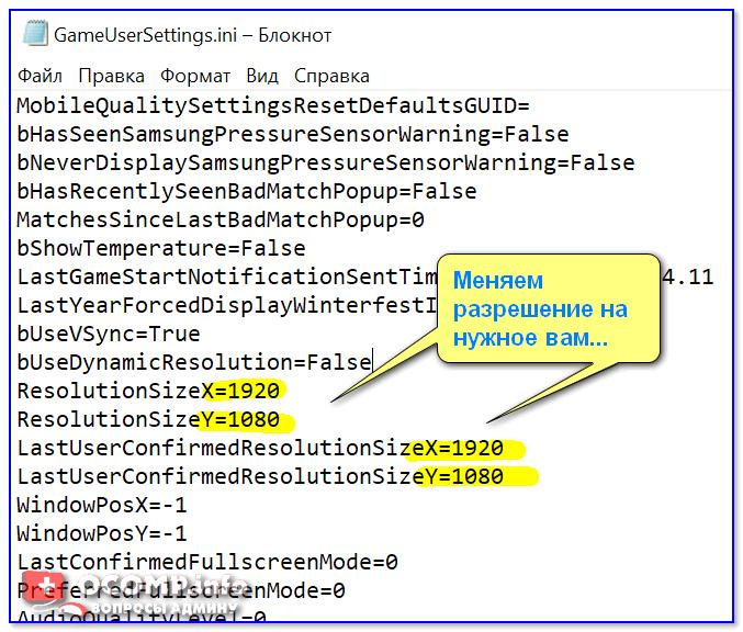 Файл конфигурации ini для игры Fortnite