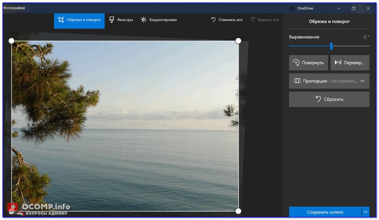 """Приложение """"Фотографии"""" — скриншот обработки"""