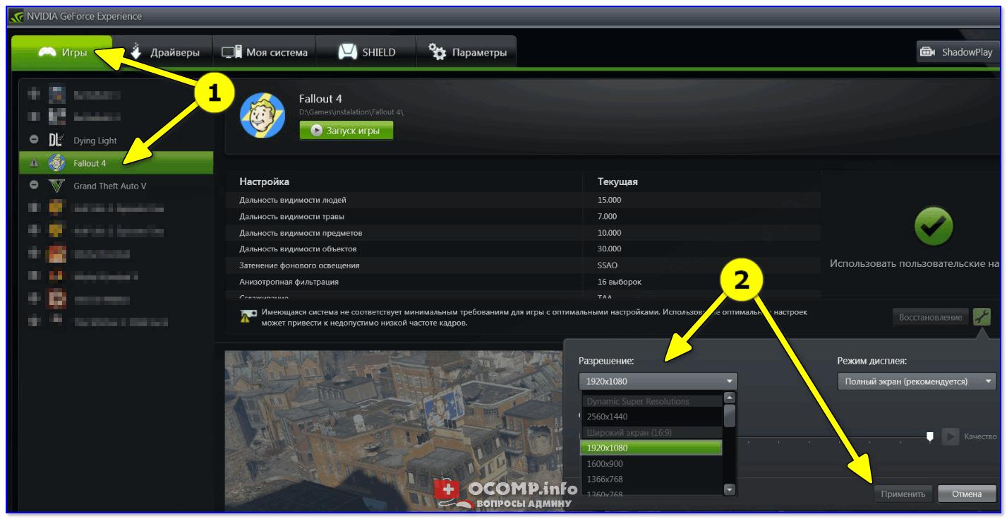 GeForce Experience — скриншот настроек — разрешение