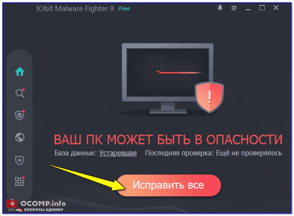 IObit Malware Fighter — ваш ПК может быть в опасности