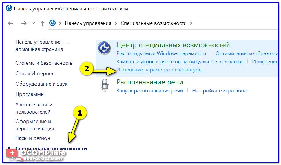 Изменение параметров клавиатуры