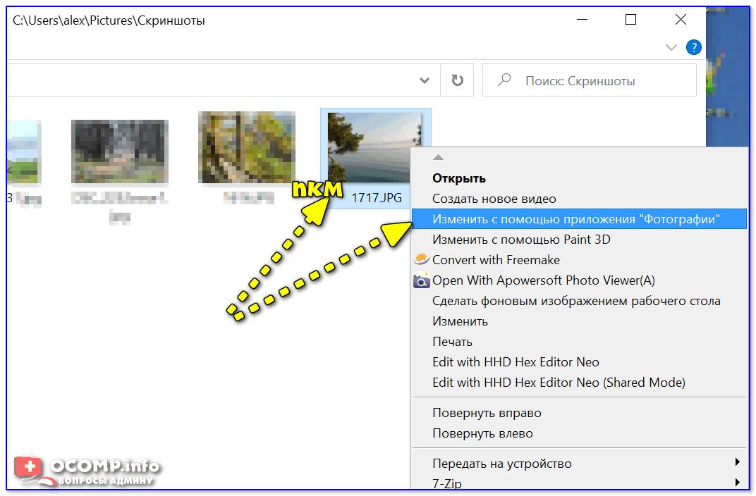 Изменить с помощью приложения фотографии
