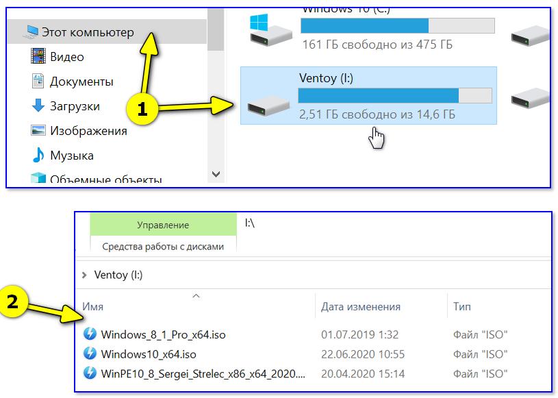 Копируем ISO-файлы с ОС на подготовленную флешку