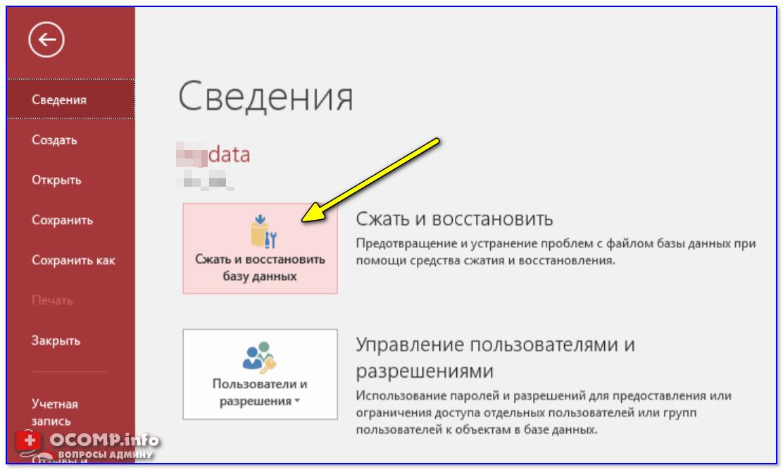 Microsoft Access — восстановление файла