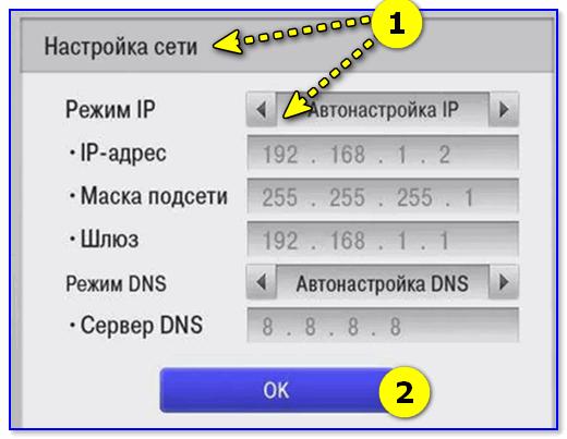 Настройка сети — автонастройка IP