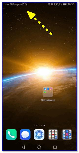 Нет сим-карты - смартфон Honor 9