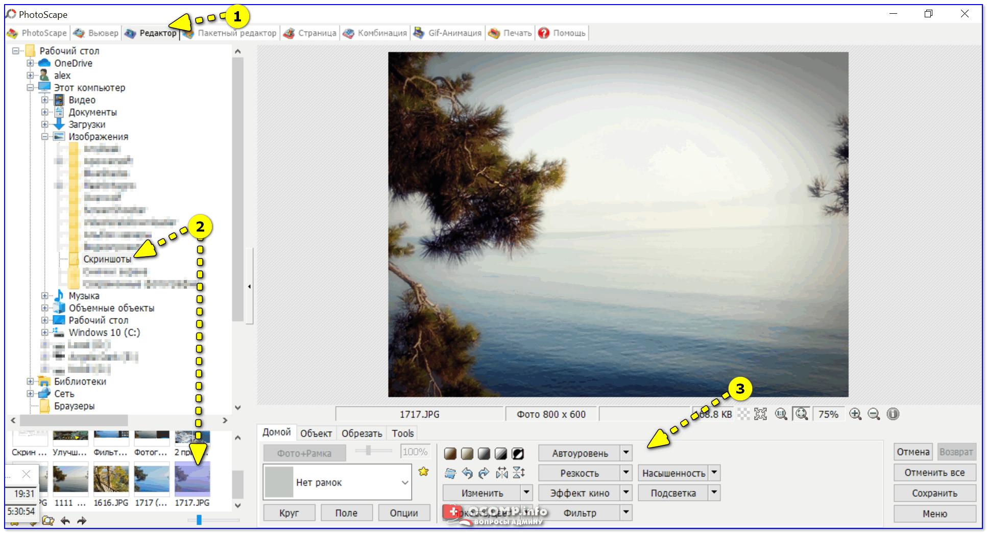 Обработка фото в PhotoScape