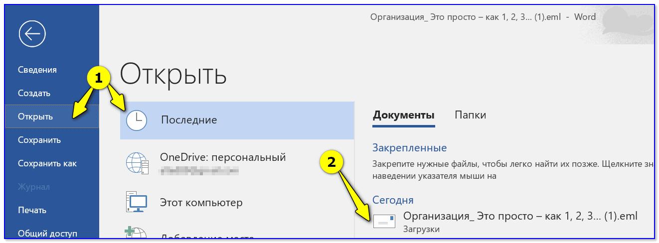 Открыть документ eml