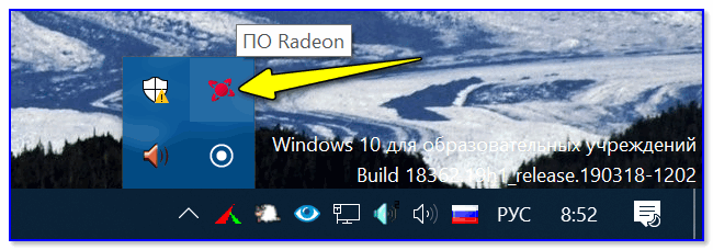 ПО Radeon — значок в трее