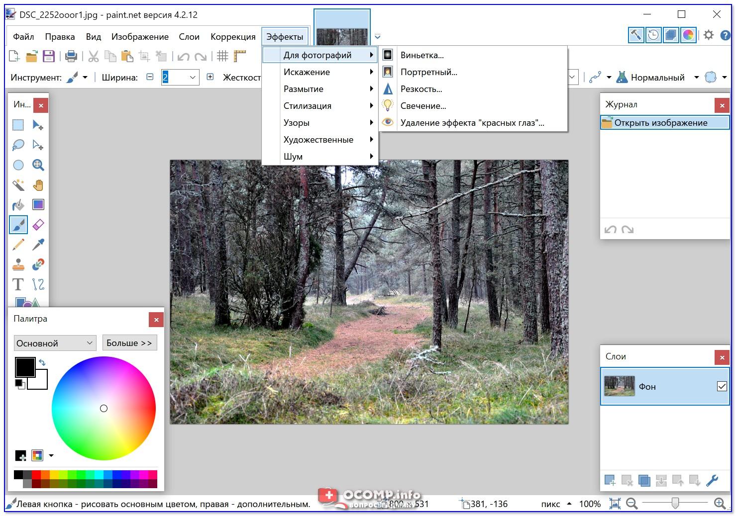 Paint.net — пример работы с фото