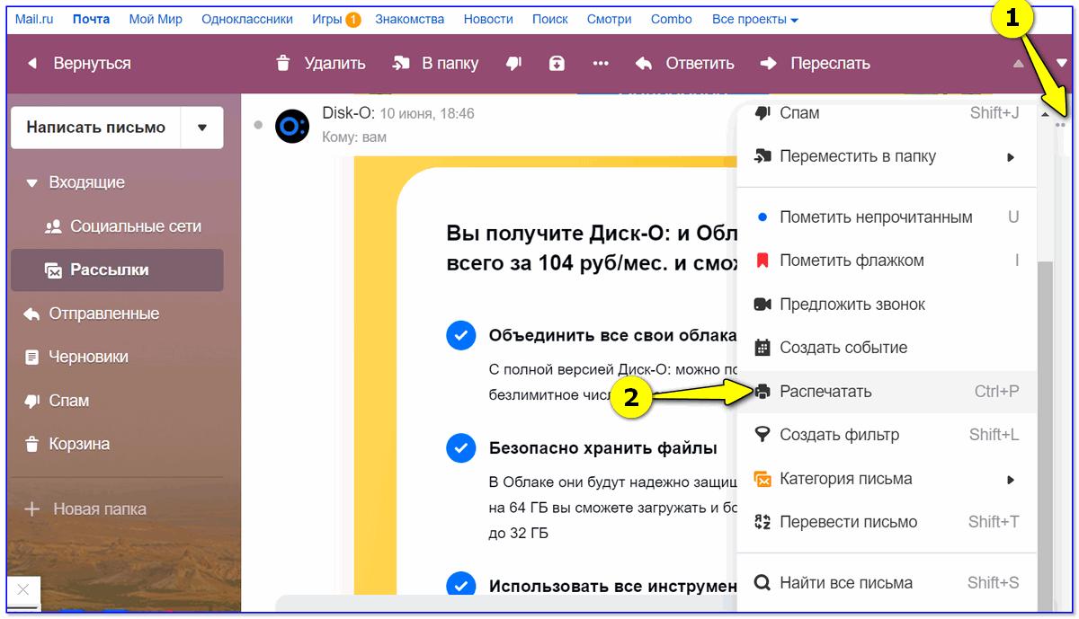 Почта от Mail.ru