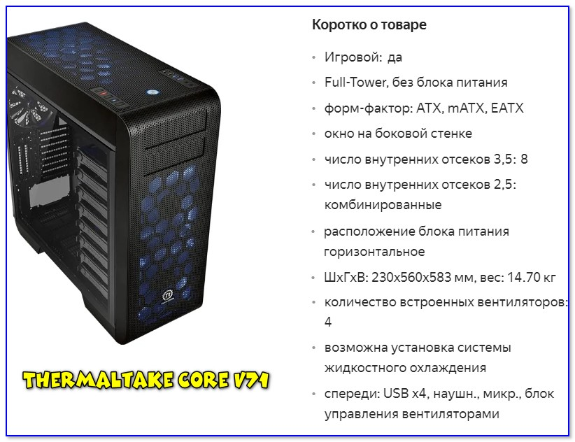 Пример Full Tower (Thermaltake Core V71)