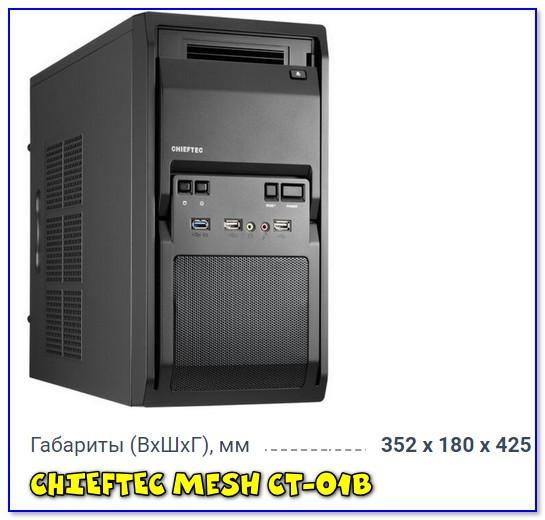 Пример корпуса Mini Tower — CHIEFTEC Mesh CT-01B