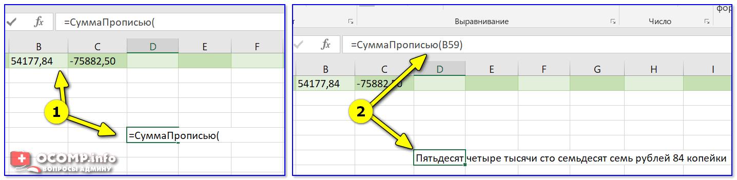 Перевод числа в текст прописью в excel. Сумма прописью в Microsoft Excel