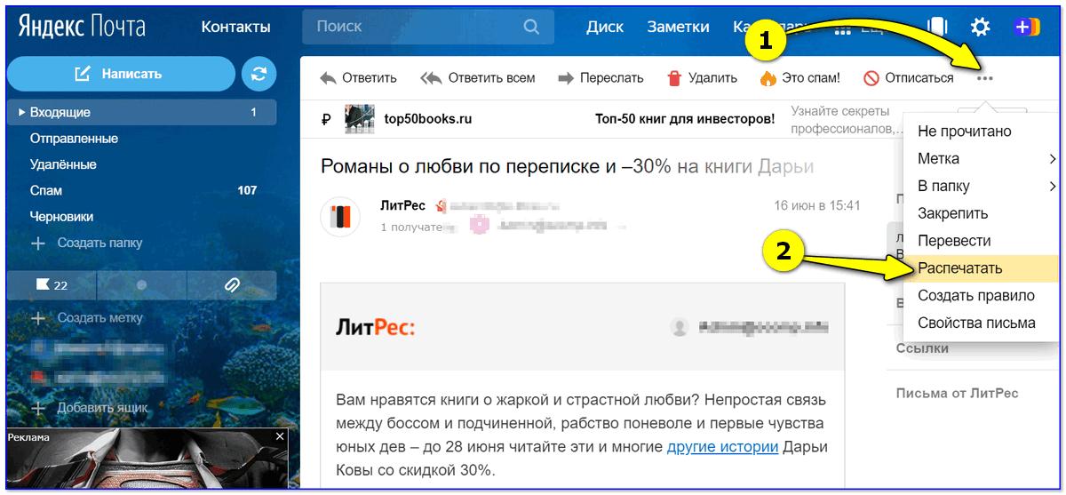 Распечатать (Яндекс-почта)