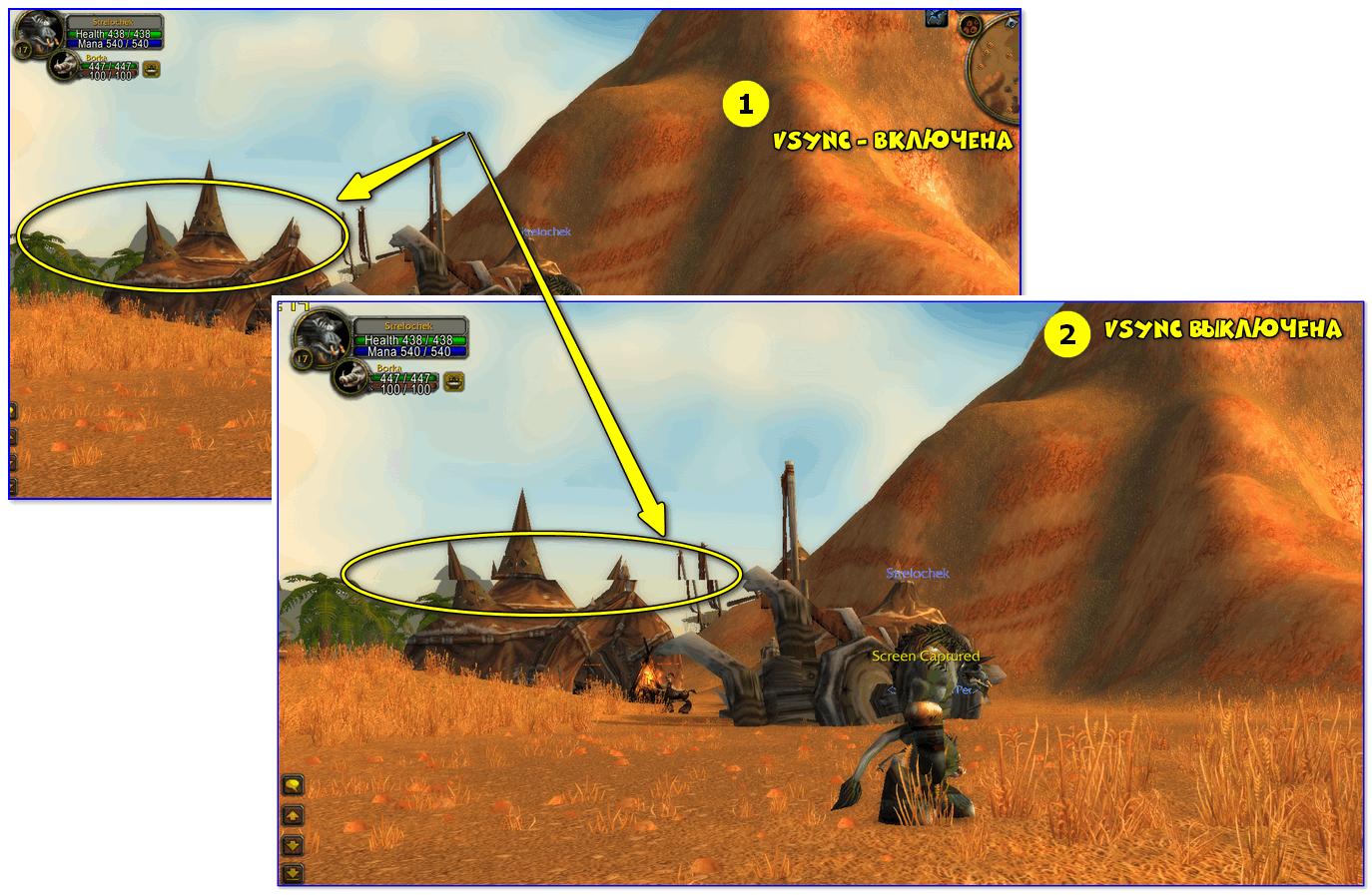 Разница в картинке - с включенной верт. синхронизацией и выключенной