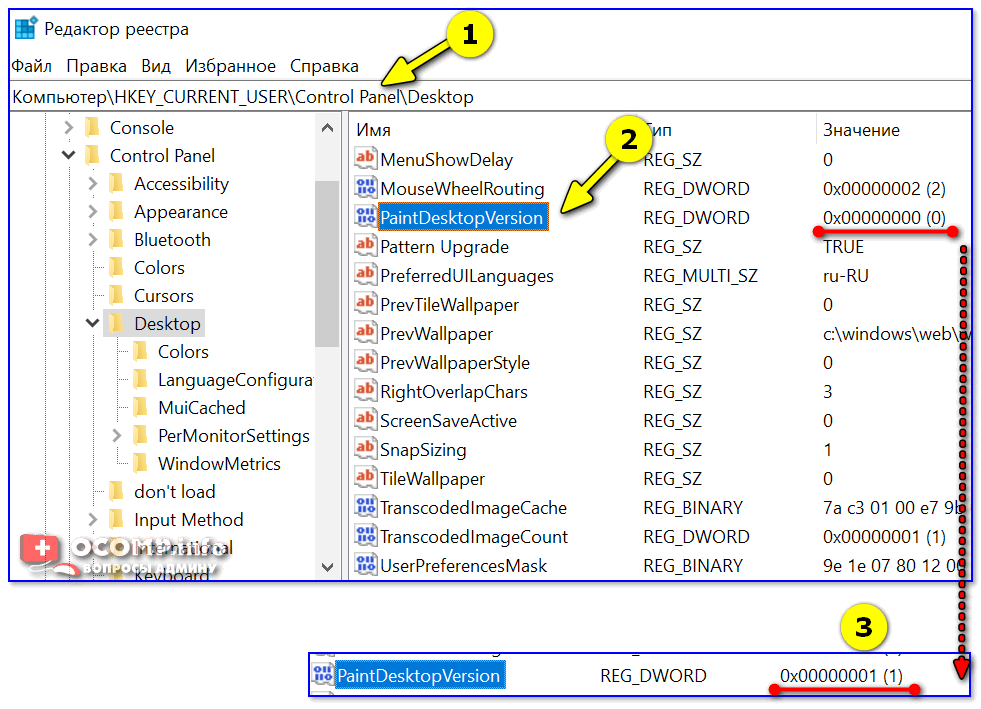 Редактор реестра — изменяем параметр PaintDesktopVersion