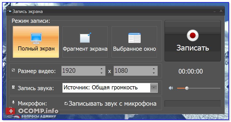 Режим записи - полный экран (Экранная камера)