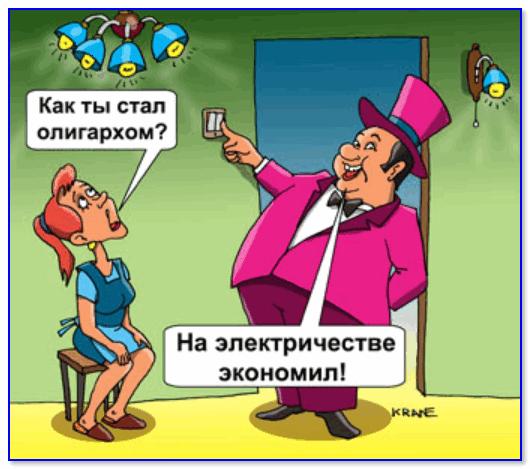 Сэкономил и стал олигаркхом - каррикатура Евгения Крана