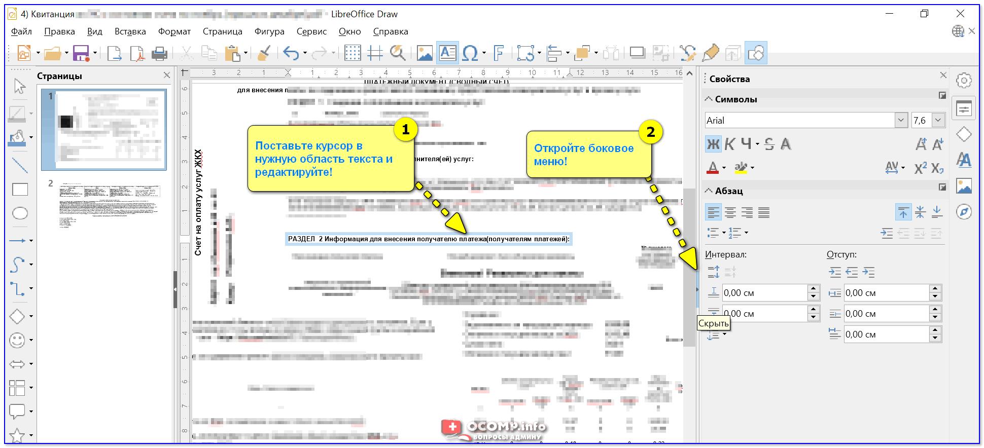 Скрин работы с LibreOffice Draw