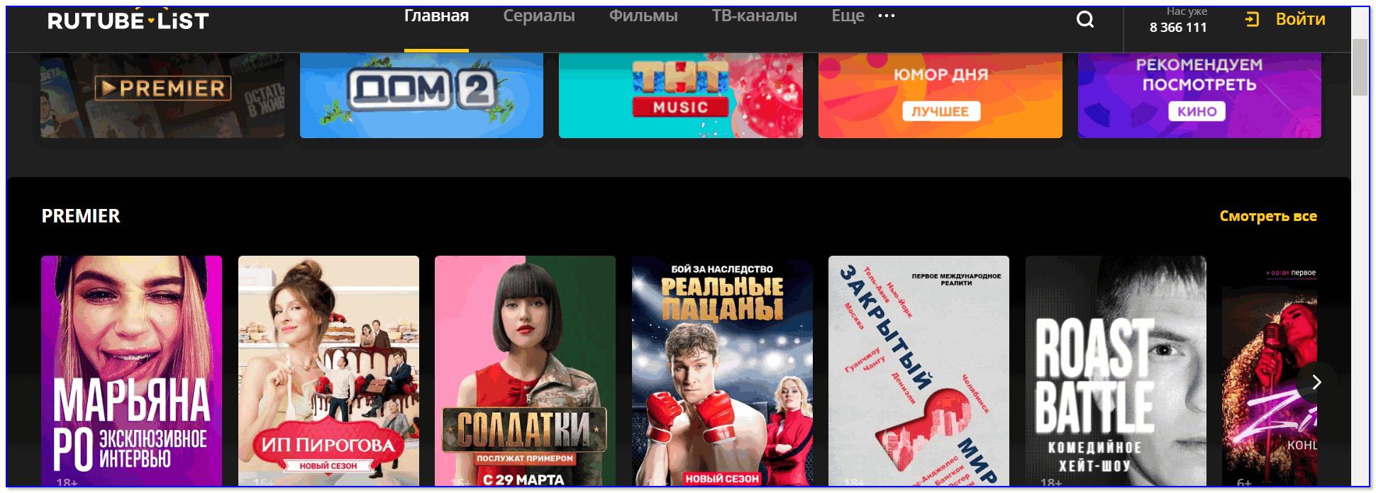Скриншот с сайта RuTube