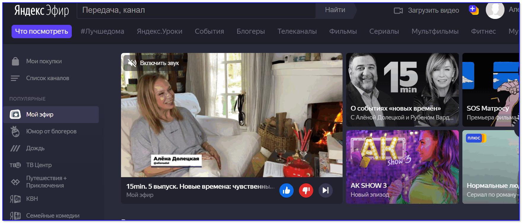 Скриншот с сайта Яндекс.эфир