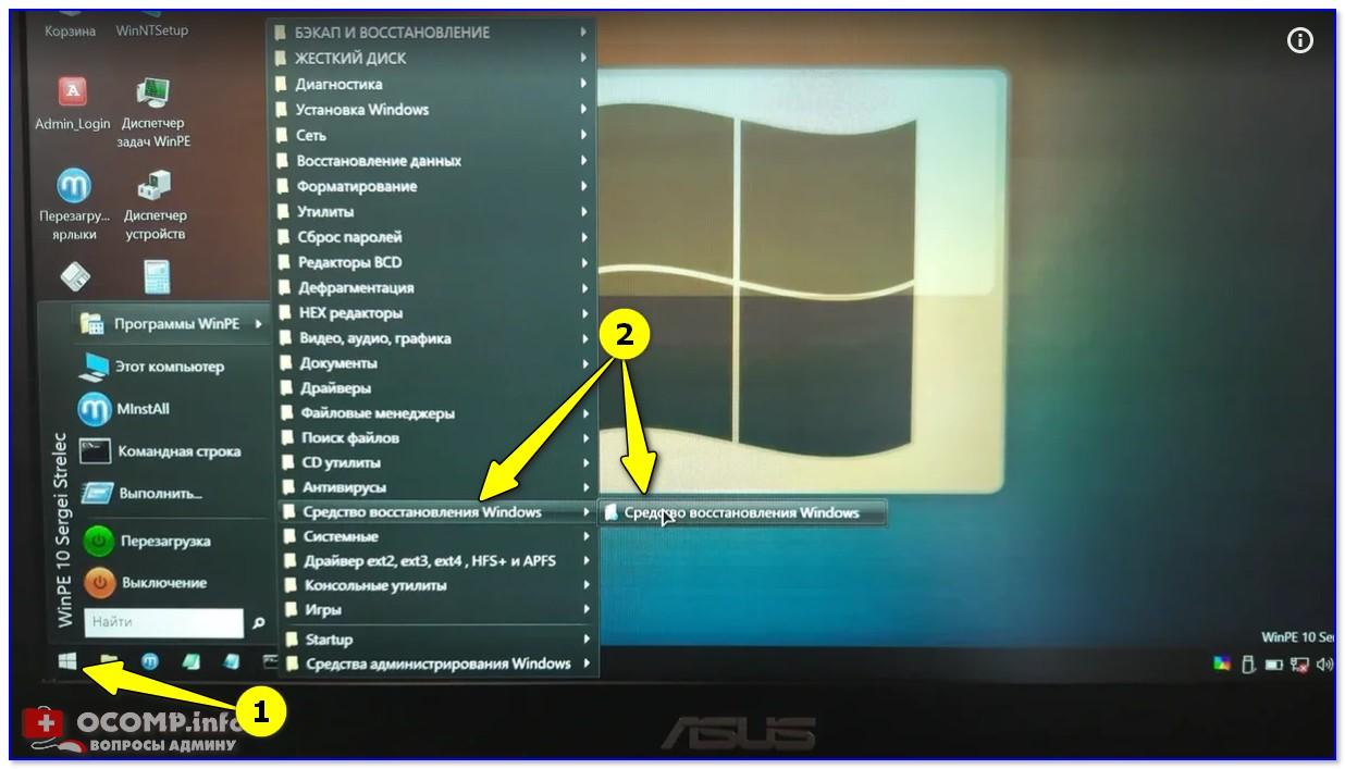 Средство восстановления Windows