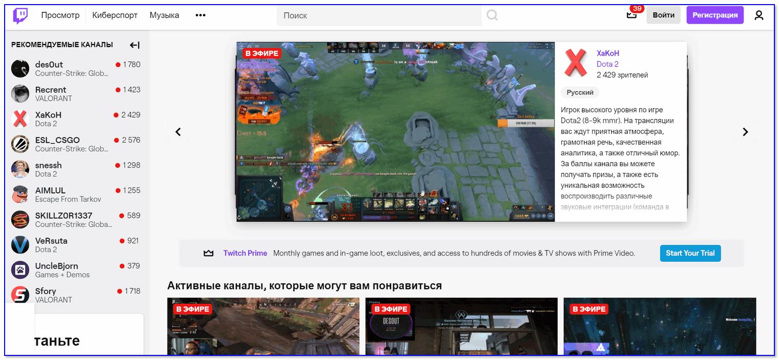 Twitch — скрин главной странички
