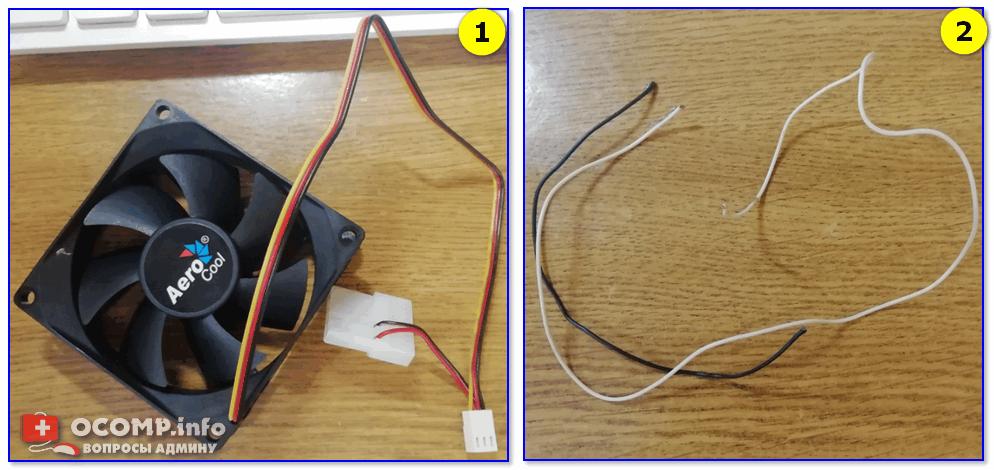 Вентилятор и пару медных проводков