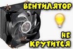 ventilyator-ne-krutitsya