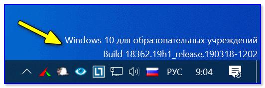 Версия ОС Windows