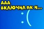 vklyuchil-pk-i-siniy-ekran-chto-delat