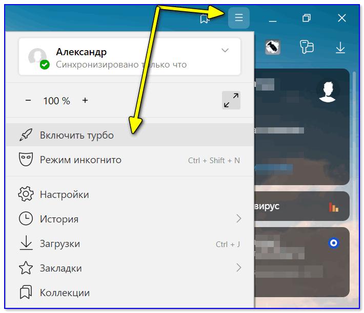Яндекс-браузер — как включить турбо режим!