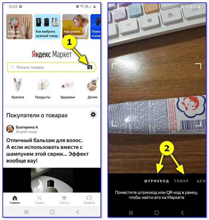 Яндекс-маркет — поиск в приложении по коду товара и внешнему виду