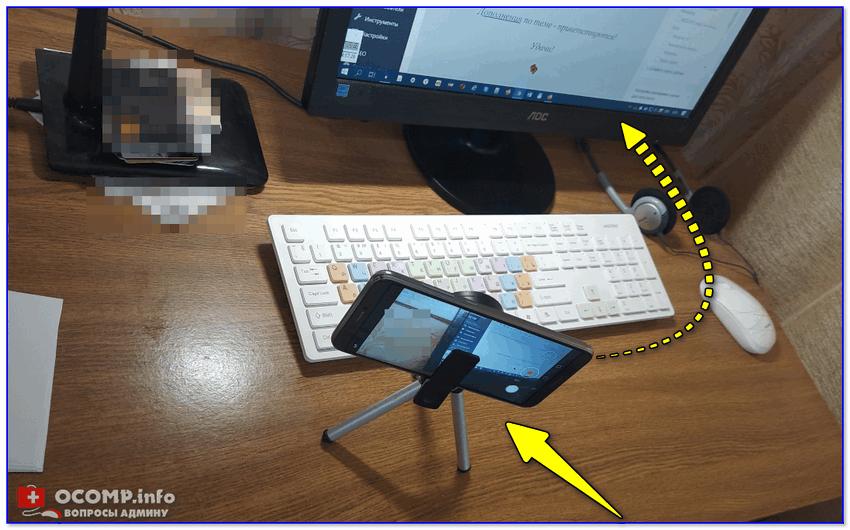 Запись на телефон (камеру) всего, что происходит за рабочим столом