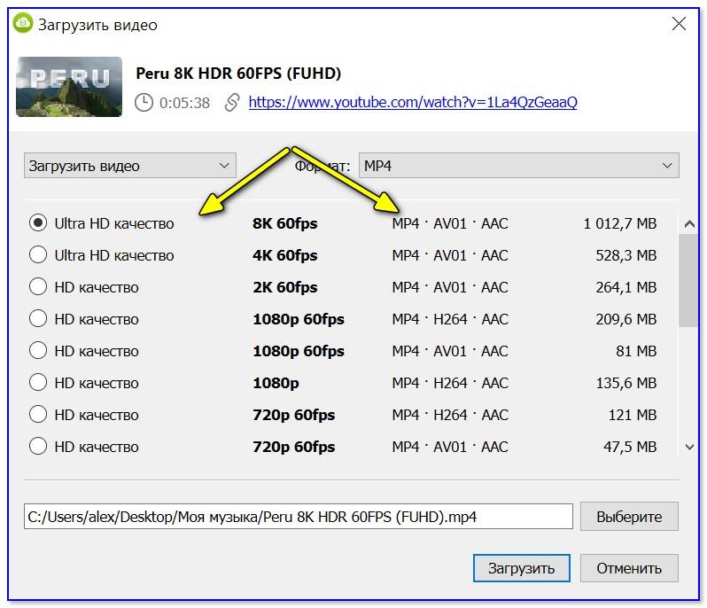 4K Video Downloader - поддерживает видео даже в 8K 60FPS!